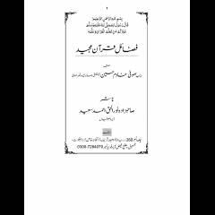 E:Data 17BooksSofi_Khadim_HussainFazail_Quran_MajeedFile_1.inp